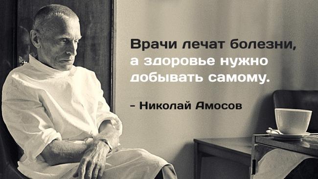 академик амосов