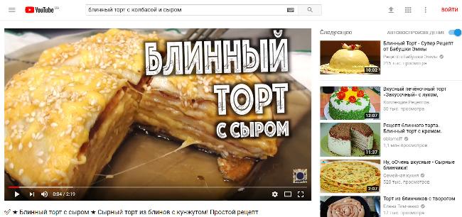 видеорецепт блинного торта с сыром