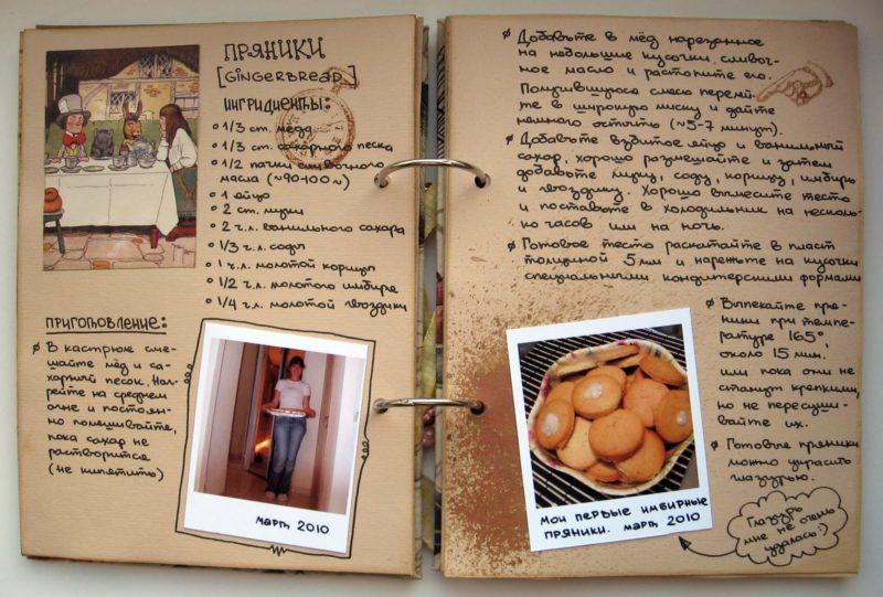 Тетрадь с рецептами