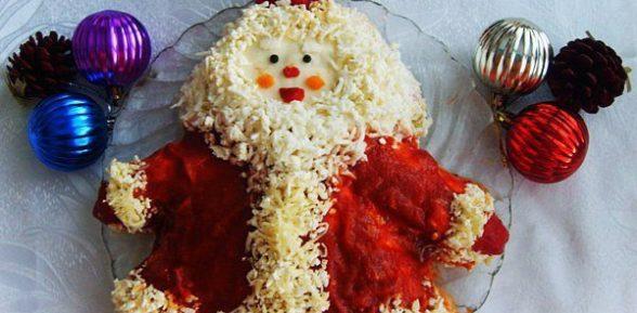 Салат «Дедушка Мороз»